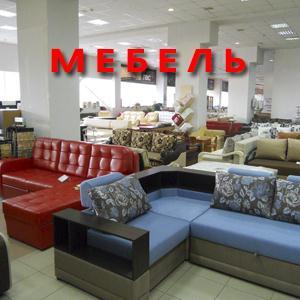 Магазины мебели Старого Шайгово