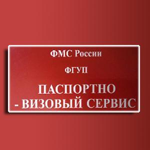 Паспортно-визовые службы Старого Шайгово