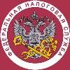 Налоговые инспекции, службы в Старом Шайгово