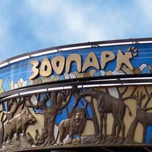Зоопарки Старого Шайгово
